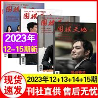 围棋天地杂志2021年第8+7+6+5+4+3+2+1期共7本打包4月下/4月上/3月上下/2月上下/1月上下