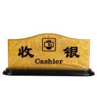 浮雕亚克力收银台指示牌标识牌收银台桌牌台牌酒店用品提示牌