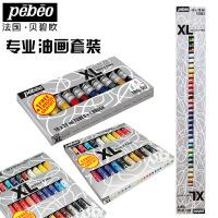 贝碧欧专业油画颜料套装10/20/30/40色套装 学生写生考试颜料 画家用颜料 绘画材料 油画颜料
