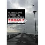 【R5】去美国当牛仔 喻海翔 东方出版社 9787506036986