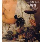 一切取决于晚餐 维萨 ,刘晓媛 新星出版社 9787802252691