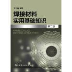 焊接材料实用基础知识(第二版)