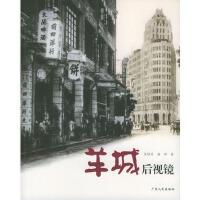 【旧书二手书九成新】羊城后视镜/吴绿星,杨柳著