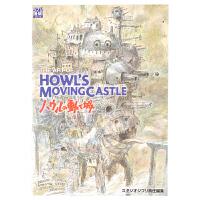 现货 日版 The art of Howl movingcastle 哈尔的移动城堡 原版