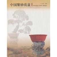 中国紫砂花盆 邵忠 中国林业出版社 9787503862977 新华书店 正版保障