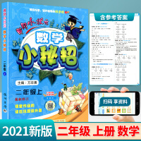 黄冈小状元数学小秘招二年级上册数学人教版2021新版