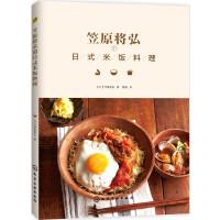 笠原将弘的日式米饭料理