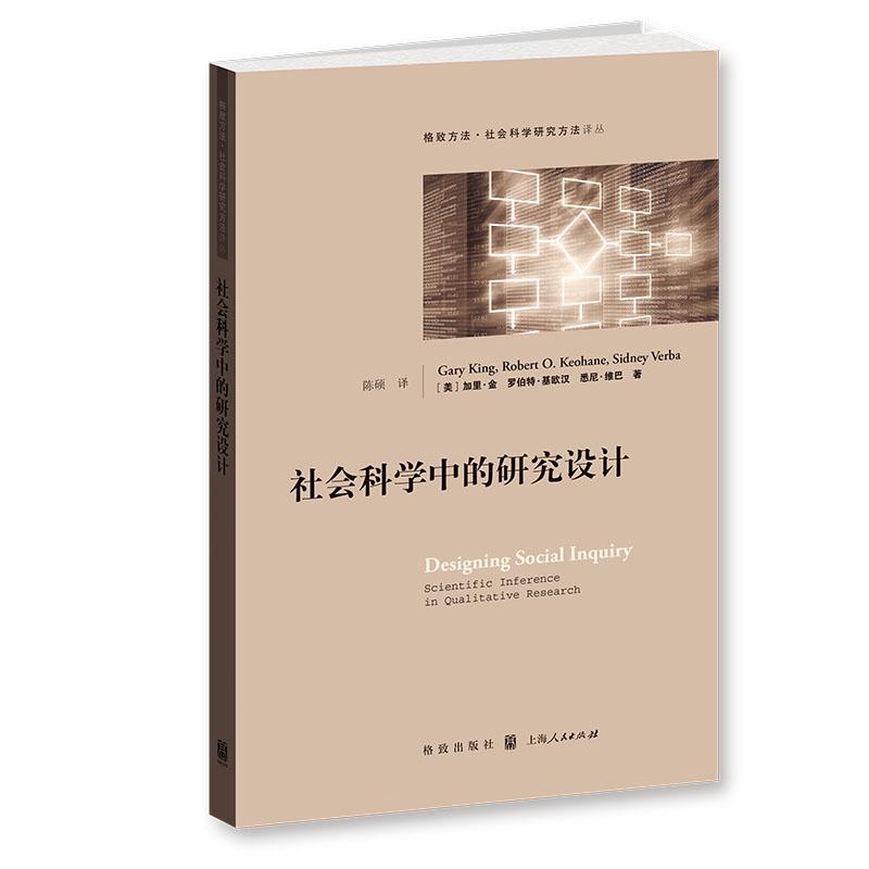 社会科学中的研究设计(格致方法.社会科学研究方法译丛)