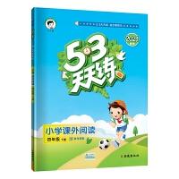 53天天练小学课外阅读四年级下册通用版2021春季含参考答案