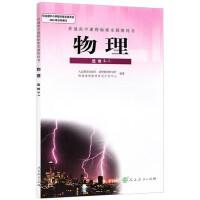普通高中物理选修3-1课本教材教科书人教版高二上册人民教育出版社