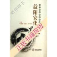 【二手旧书9成新】益阳安化黑茶_何建国主编