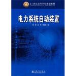 电力系统自动装置,张瑛 著 张瑛 编,中国电力出版社,9787508346038