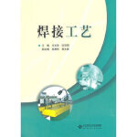 焊接工艺,王志华,杜双明,北京师范大学出版社,9787303117581【新书店 正版书】