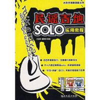 民谣吉他SOLO实用教程(附光盘) 王迪平,唐联斌著 湖南文艺出版社 9787540438883