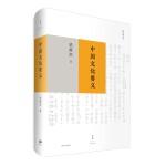 中国文化要义(精装版)