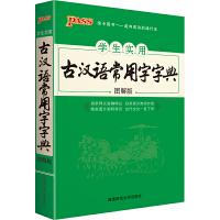 pass�G卡�D�� 2022新版 �W生��用古�h�Z常用字字典�D解版 高一高二高三高考�W�文言文工具��高中生常用�~典工具��全��
