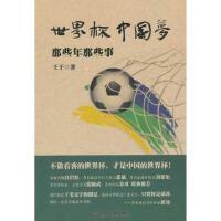 【正版二手书9成新左右】世界杯中国梦:那些年那些事 王干著 中国书籍出版社