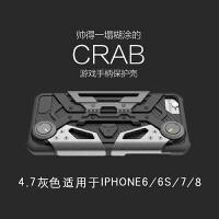 王者�s耀游�蚴�C�な直��O果iphone8/6s/7p便�y防摔保�o 灰色《iphone 6/6S/7/8》