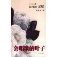 【包邮】会唱歌的叶子:舍不得的亲情 喻丽清 花城出版社 9787536042902