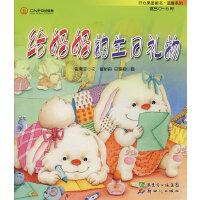 开心果温馨系列__给妈妈的生日礼物