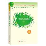宝葫芦的秘密(最新版)语文新课标必读丛书/义务教育部分