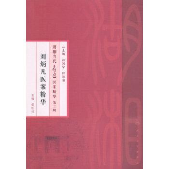 湖湘当代名医医案精华(第二辑)·刘炳凡医案精华