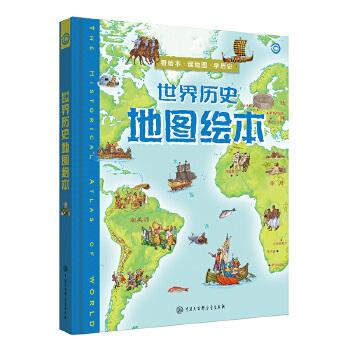 世界历史地图绘本原来,历史就是故事,就是再现,就是场景,就是画面