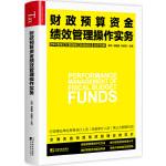 财政预算资金绩效管理操作实务