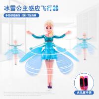 会飞的小仙女感应飞行器飞仙悬浮球遥控飞机网红儿童玩具男女孩