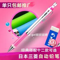 日本UNI三菱柔软笔握自动铅笔0.5MM学生用带橡皮活动铅笔M5-807GG小学生可爱儿童绘画男女自动笔
