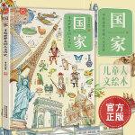 洋洋兔国家手绘世界各国人文历史4-14岁儿童启蒙科普百科读物