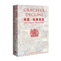 英国:优雅衰落:脱欧时代的权力.荣耀.秩序与现实 生活书店出版有限公司