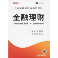 【正版二手书9成新左右】金融理财 田文锦 机械工业出版社