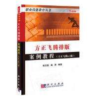 【旧书二手书9成新】方正飞腾排版案例教程(方正飞腾4 1版) 杜云贵 9787030170019 科学出版社
