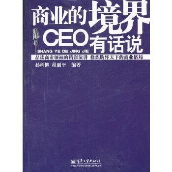 【正版书籍】商业的境界——CEO有话说 电子工业出版社
