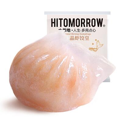 【专区满299-150】水晶虾饺皇300g*1
