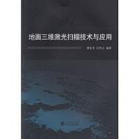 地面三维激光扫描技术与应用,谢宏全,谷风云著,武汉大学出版社,9787307174757