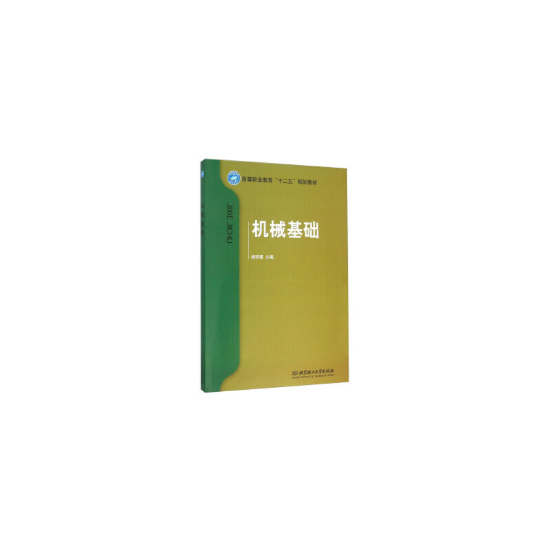 机械基础 杨明霞 北京理工大学出版社 9787568216760