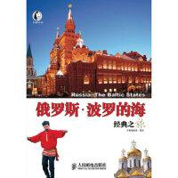 俄罗斯 波罗的海经典之旅 墨刻编辑部著 人民邮电出版社 9787115207487