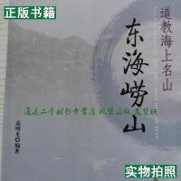 【二手9成新】道教海上名山东海崂山高明见 著宗教文化出版社