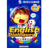 易读宝少儿启蒙英语・英文情景对话/童年有声系列