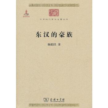 东汉的豪族(pdf+txt+epub+azw3+mobi电子书在线阅读下载)