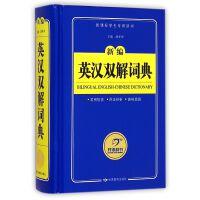 新编英汉双解词典(新课标学生专用辞书)(精)