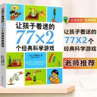 正版让孩子着迷的77X2个经典科学游戏荣获中国童书奖令孩子惊奇的150个经典科学游戏少儿科普百科知识大全益智童书儿童科