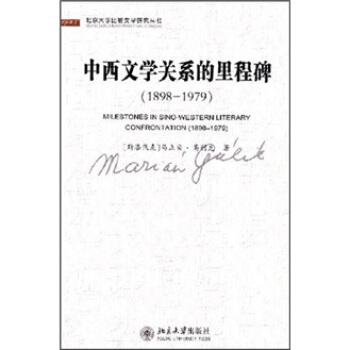 中西文学关系的里程碑(1898-1979) 马立安·高利克 北京大学出版社 评价有礼 达额立减 新华书店 品质担当!