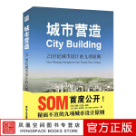 设计原则规划师理论书籍城市街道设计参考书城市营造21世纪城市的九项原则(美)约翰伦德寇耿著城市规划案例建筑书籍城市开发