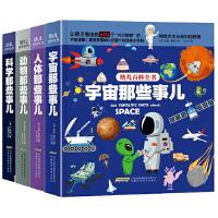 幼儿百科全书:有趣的那些事儿(套装4册)