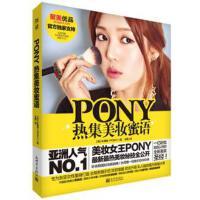 【二手书8成新】PONY热集美妆蜜语(含 (韩)朴惠敏 新世界出版社