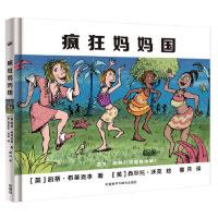 当天发货正版 疯狂妈妈国(奇想国世界精选) 【英】凯蒂・布莱克本;【英】肖尔托・沃克 绘 外语教学与研究出版社 9787