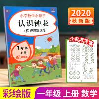 开心教育 小学数学小帮手 认识钟表 口算应用题训练 一年级上册